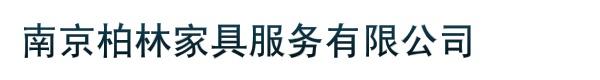 南京柏林沙发椅业有限公司