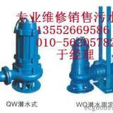 供应朝阳污水泵销售,朝阳污水泵,朝阳污水泵维修