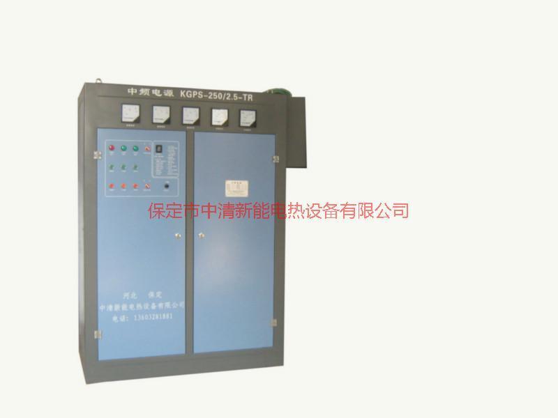 供应可控硅并联中频电源-河北中频厂家-保定中清新能中频