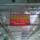 供应仓库看板 仓库物料看板 LED显示屏生产看板管理系统