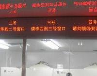 供应医院药房叫号系统 LED显示系统