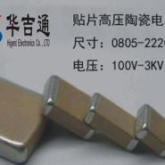 高压贴片电容0805/103K/250V/X7R图片