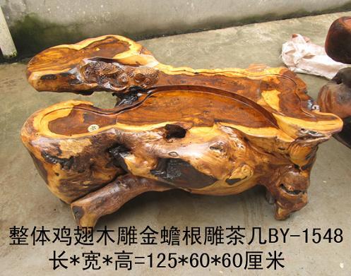 """根雕茶几by-1548""""价格"""