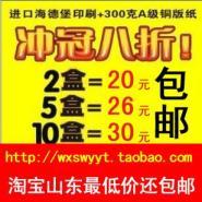 供应滨州彩印名片30元10盒包邮送货上门
