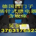 插针式继电器LZXRT5A5L图片