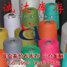 供应收购303涤纶线缝纫线