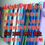 供应收购回收皮具厂材料皮革布料拉链