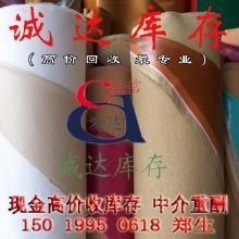 收购查封工厂物料收购库存人造皮革收购手袋材料回收库存箱包材料图片
