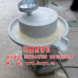 供应乐陵石磨杂粮机石磨米面机石磨煎饼果子面机磨绿豆面的石磨