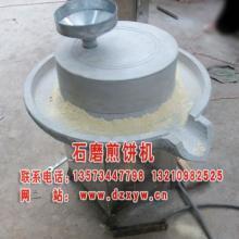 供应乐陵石磨杂粮机石磨米面机石磨