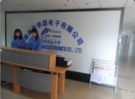 华源电子珠海有限公司