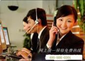"""万宝)专业≈维修""""上海万宝冰箱维修中心""""客服≈电话"""
