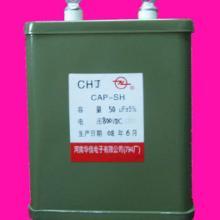 供应CHJ型金属化复合介质电容器