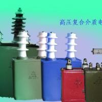 供应CH82型高压复合介质电容器