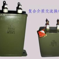 供应CH68A型交流换相电容器