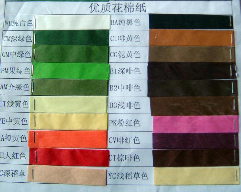 供应棉纸/无粘性卷纸