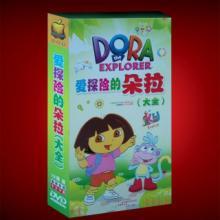 爱探险的朵拉中文版全集爱探险的朵拉全集爱探险的朵拉高清批发