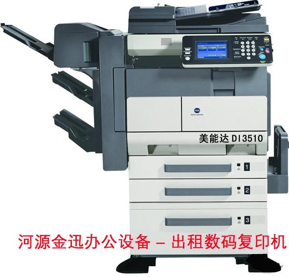供应在河源租复印机