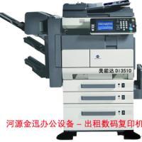 供应河源办公设备复印机出租