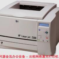 供应河源网络激光打印机出租公司供应点