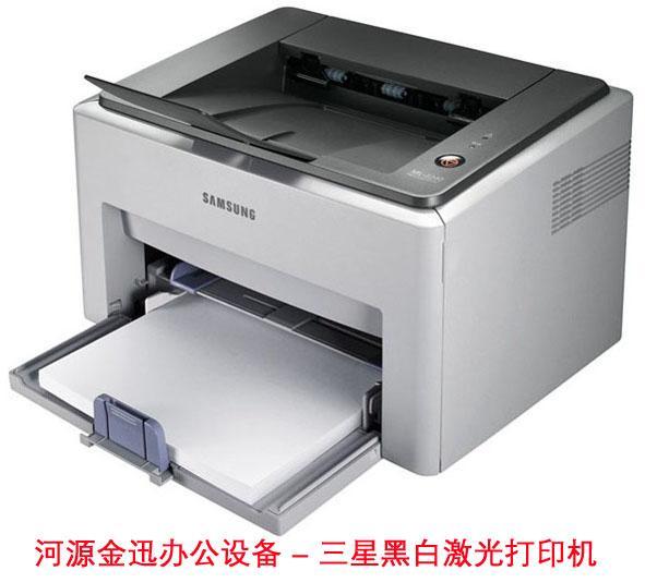 供应河源三星打印机维修