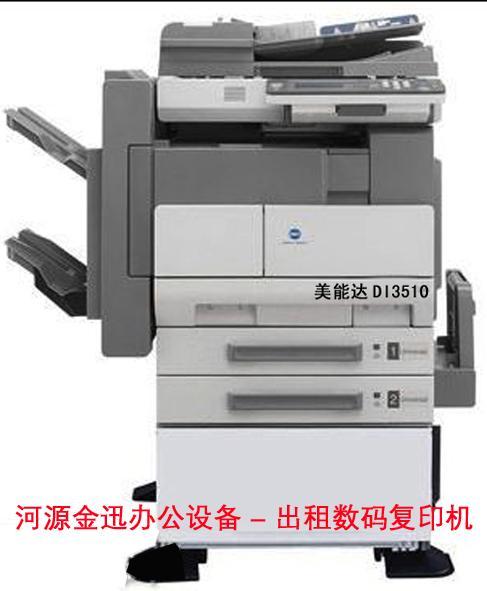 供应河源专业复印机出租公司-金迅办公设备