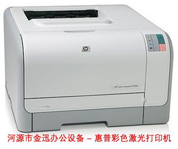 供应惠普2400喷墨打印机维修