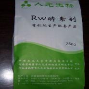 鸡粪发酵有机肥RW酵素剂图片