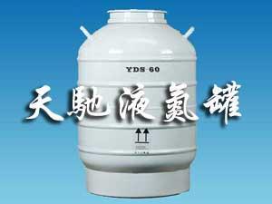 供应博尔塔拉蒙古 液氮罐