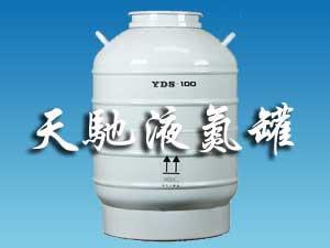 供应日喀则 液氮罐