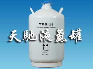 供应巴音郭楞蒙古 液氮罐