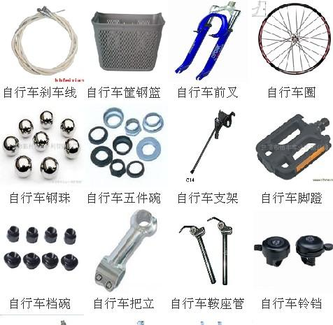供应自行车配件