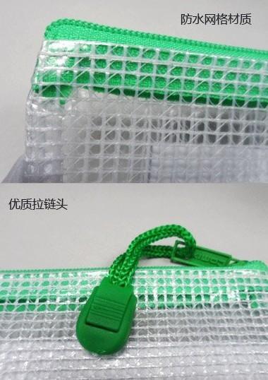 供应防水网格拉链袋/B5拉链袋定制厂家