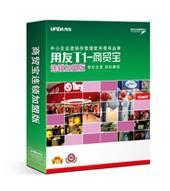 供应用友软件T1商贸宝潍坊销售服务中心,请联系18753685006图片