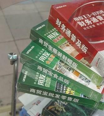 供应潍坊用友软件T3财务通普及版108图片