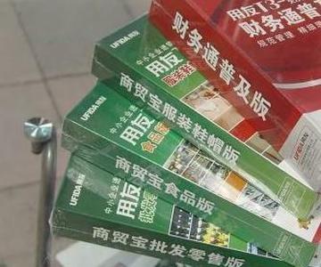 供应潍坊T3财务通软件哪里买?请联系:18753685006图片