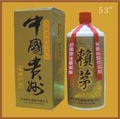 供应97年赖茅酒,97赖茅价格,97年赖茅批发价,97赖茅生产厂家图片