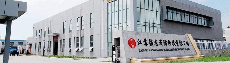 江苏锁龙消防科技有限公司西北办事处