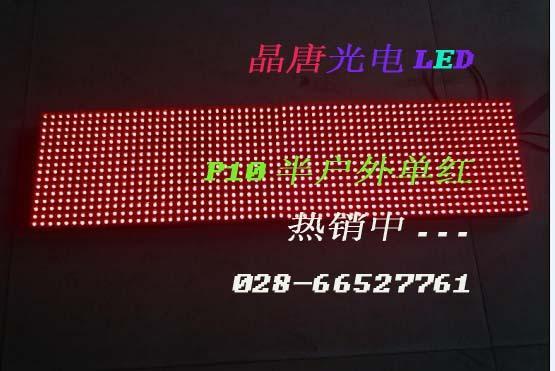 泸州/西昌地区晶唐p10