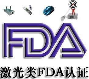 激光头FDA认证,激光头FDA认证,激光头FDA认证