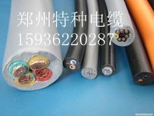 供应郑州特种电缆