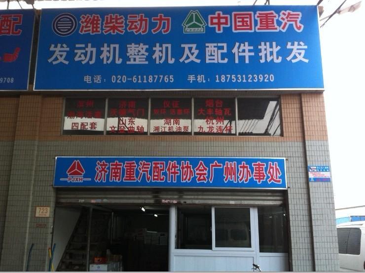 广州豪洪兴汽车配件贸易有限公司