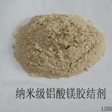 供应无碳钢包砖用铝酸镁胶结剂/高级耐火胶结剂产品生产商