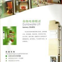 舟山传菜电梯 传菜电梯一般多少钱 传菜电梯生产厂家图片