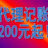 供应上海市代理记账报税全市上门拿账200元起增资价格特惠童叟无欺!
