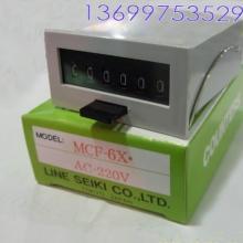 MCF-4X,MCF-6X原装日本LINE莱茵计数器