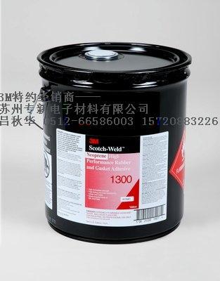 供应3M1300胶水/3M1300橡胶封边剂