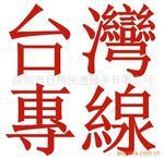 供应台湾快递台湾海运台湾货运台湾空运