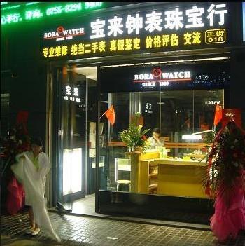 深圳市福田区钟表市场宝来钟表珠宝行
