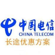 深圳电信企业固话长途优惠/打长途图片